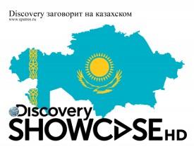 Discovery заговорит на казахском