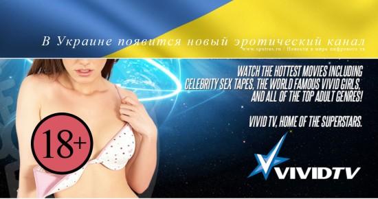 В Украине появится новый эротический канал