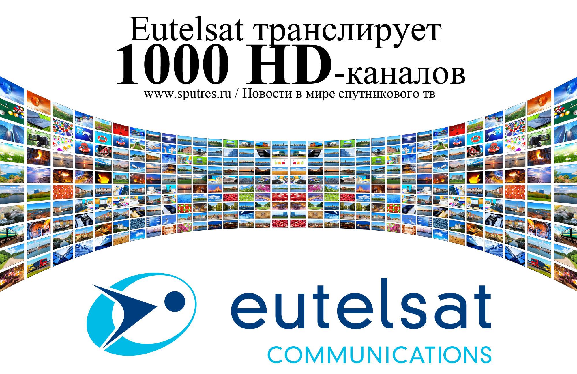 Eutelsat транслирует 1000 HD-каналов