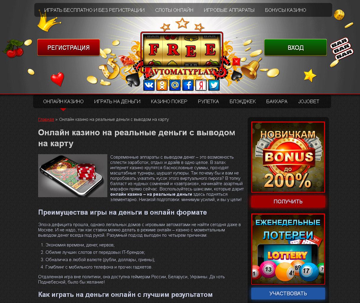 игры на деньги онлайн с выводом на карту