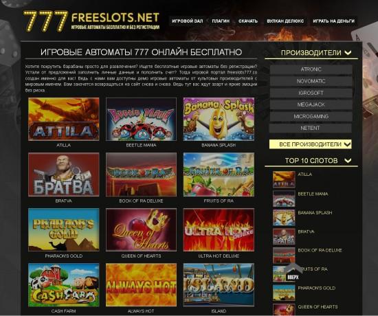 Изучаем самые прибыльные и честные игровые автоматы в интернете