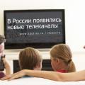 В России появились новые телеканалы