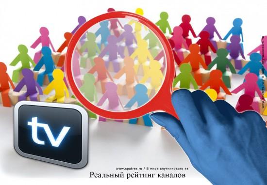 Реальный рейтинг каналов
