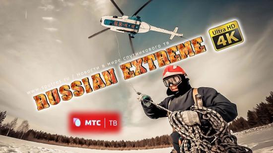 С 7 февраля 2017 года МТС-ТВ запустил телеканал «Русский экстрим» в формате ультравысокой четкости