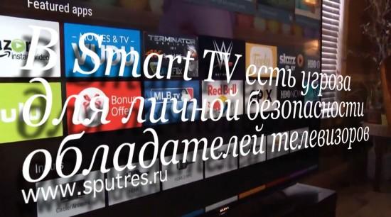 В Smart TV есть угроза для личной безопасности обладателей телевизоров