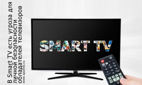 Smart TV не безопасен для личной жизни владельцев TV