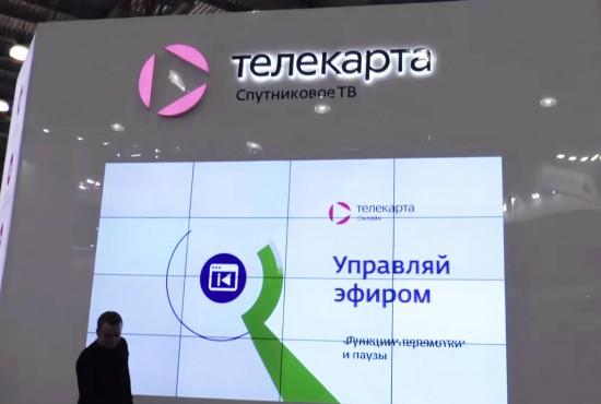 В свою очередь «Телекарта» презентовала 7 новых телеканалов
