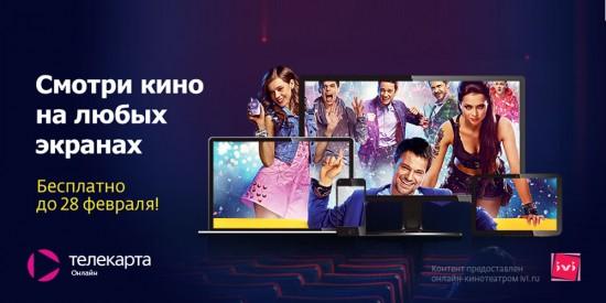 Онлайн-кинотеатр для абонентов «Телекарты»