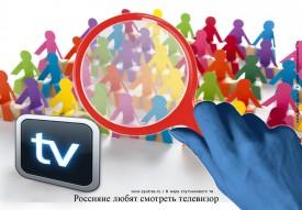 Россияне любят смотреть телевизор