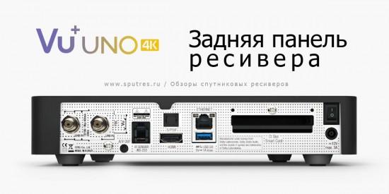 задняя панель VU+ Uno 4K