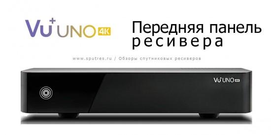 передняя панель VU+ Uno 4K