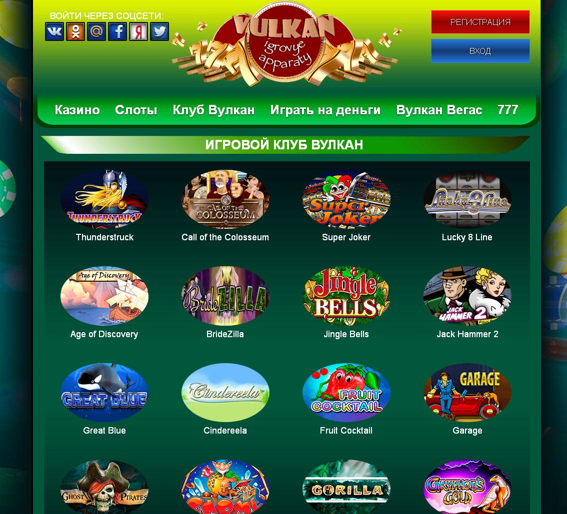 казино вулкан официальный сайт vulcan