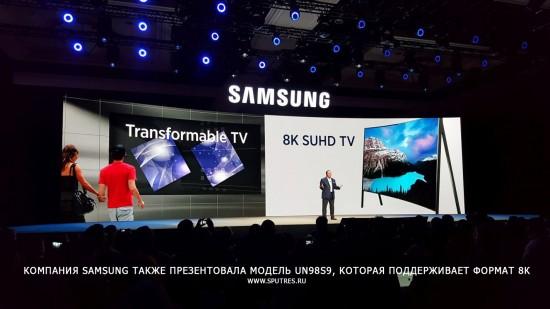 Компания Samsung также презентовала модель UN98S9, которая поддерживает формат 8К