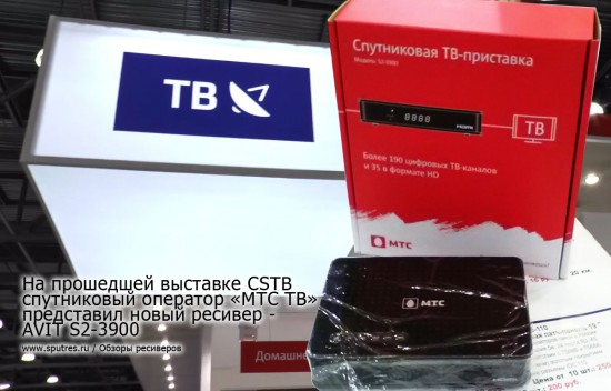 На прошедшей выставке CSTB спутниковый оператор «МТС ТВ» представил новый ресивер - AVIT S2-3900.