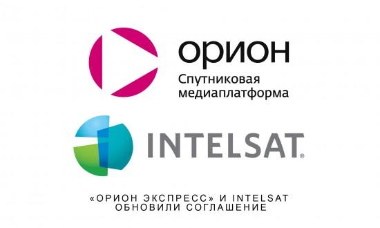 «Орион Экспресс» и Intelsat обновили соглашение