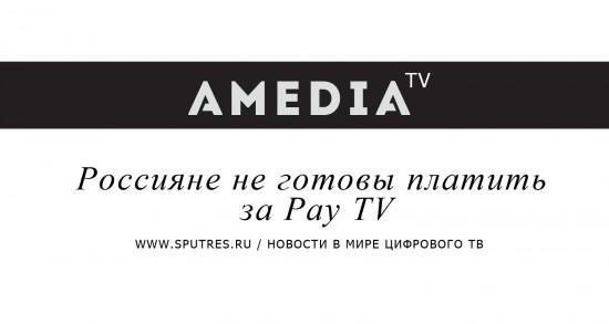 Россияне не готовы платить за Pay TV