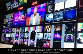 Будущее цифрового эфирного телевидения