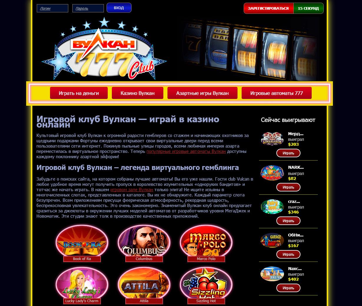 Игровой клуб Вулкан — играй в казино онлайн