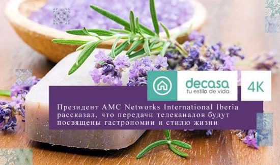 Президент AMC Networks International Iberia рассказал, что передачи телеканалов будут посвящены гастрономии и стилю жизни