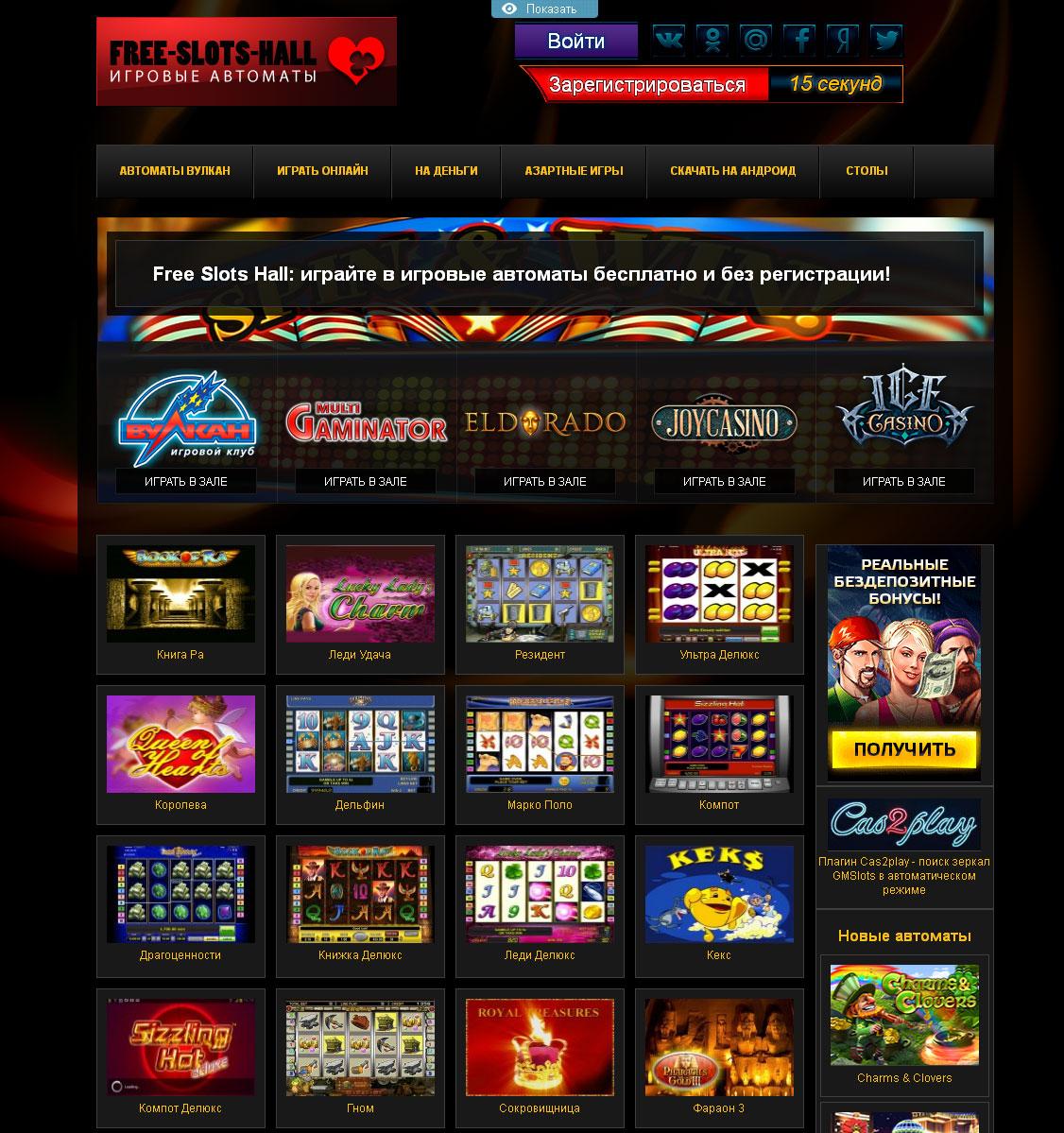 Преимущество клуба Free Slots Hall - в игре бесплатно и без регистрации!