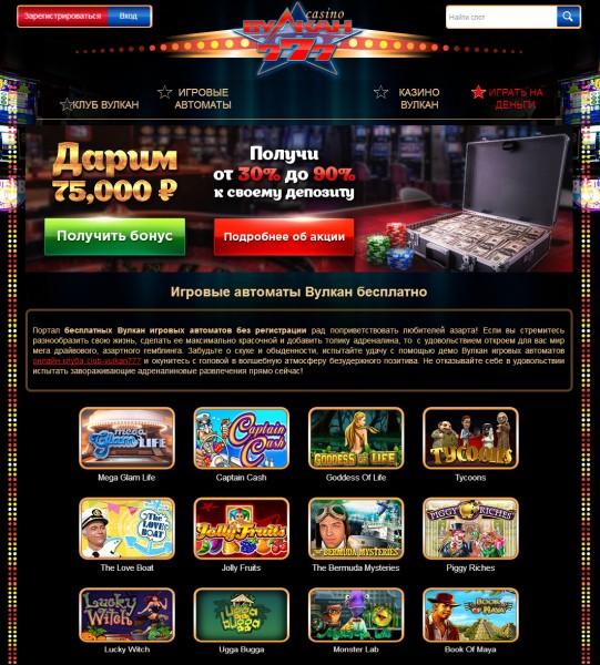 Новые игровые автоматы онлайн казино Вулкан Россия