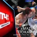 «МАТЧ ТВ» покажет UFC