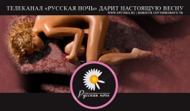 Телеканал «Русская ночь» дарит настоящую весну