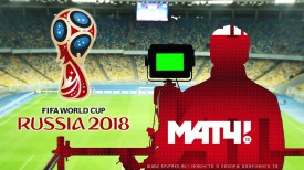 «Матч ТВ» покажет ЧМ-2018