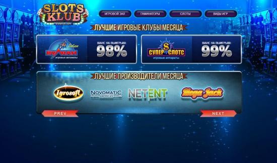 Самые увлекательные, топовые и суперпопулярные игровые автоматы
