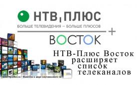 НТВ-Плюс Восток расширяет список телеканалов