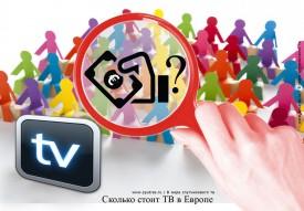 Сколько стоит ТВ в Европе