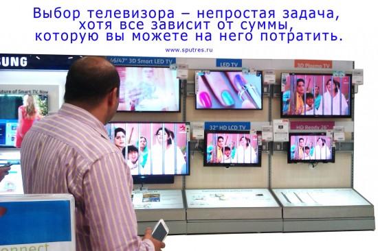 Выбор телевизора – непростая задача, хотя все зависит от суммы, которую вы можете на него потратить.