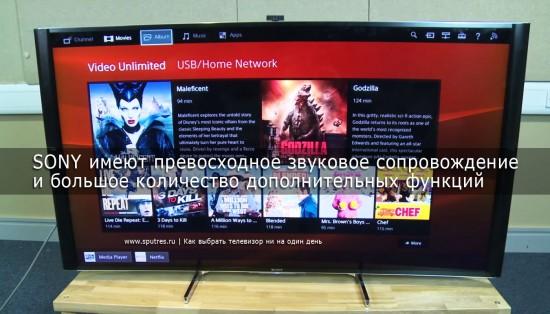 Телевизоры SONY всегда ассоциируются с высоким качеством