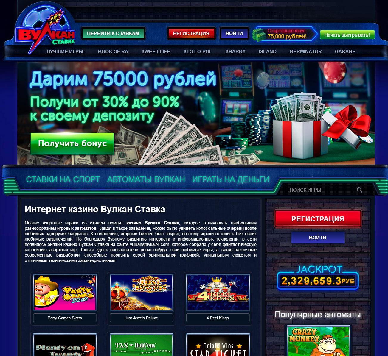 вулкан ставка игровые автоматы играть