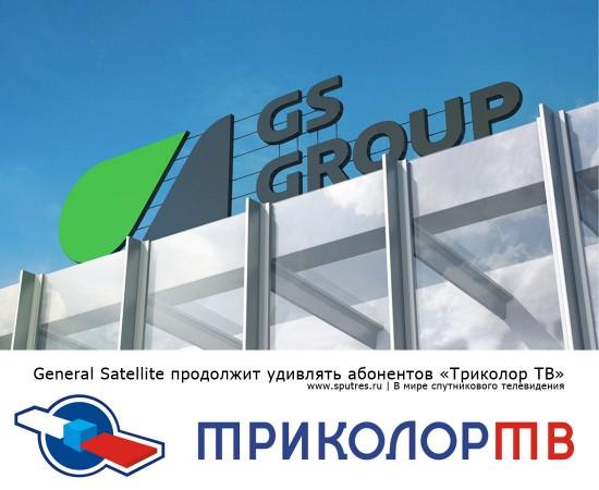 General Satellite продолжит удивлять абонентов «Триколор ТВ»