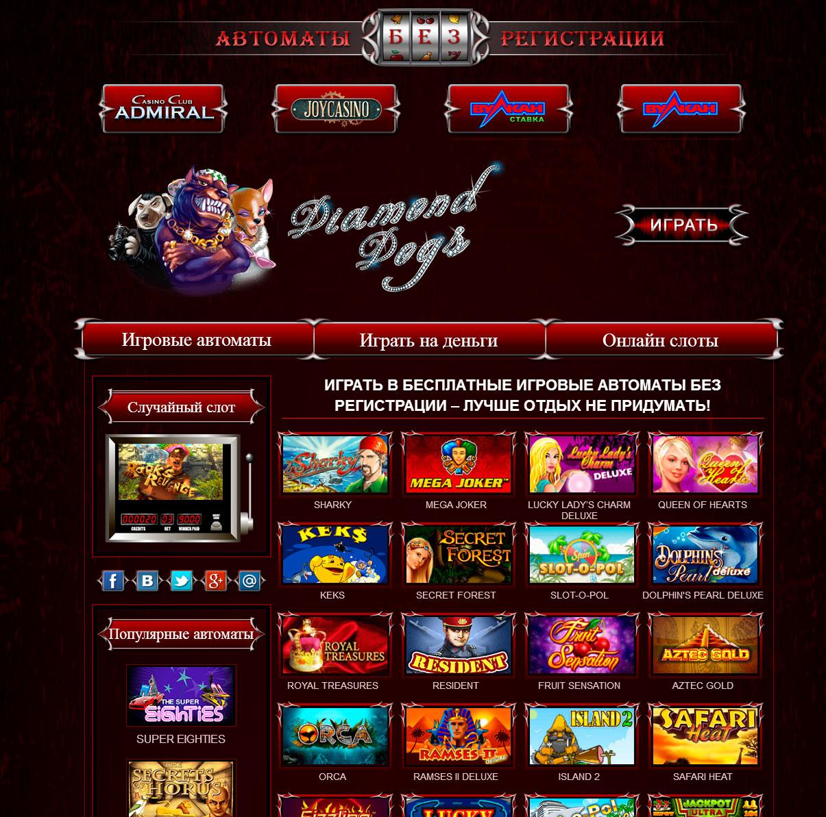 играть игровые автоматы джойказино онлайн