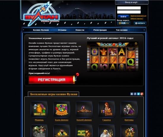 Играйте и побеждайте в лучшие бесплатные игры казино Вулкан на сайте сайт http://www.casino-vulcan.info/