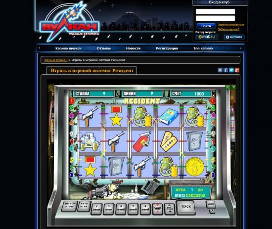Резидент – тот популярный игровой автомат, который придется по душе любителям шпионских приключений, детективов