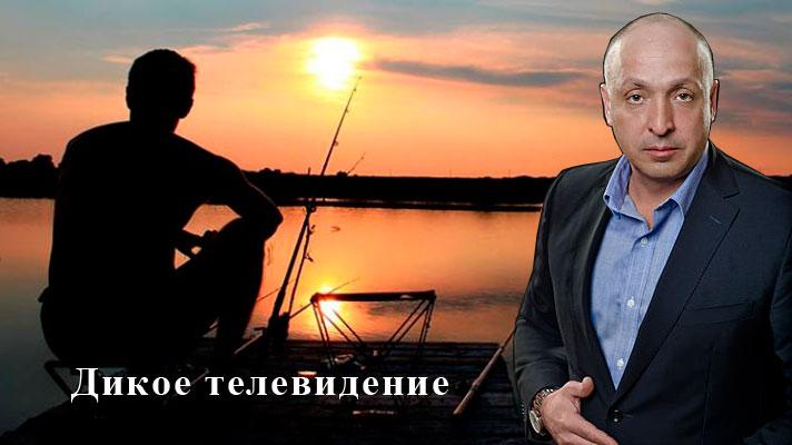 дикая рыбалка телеканал программа