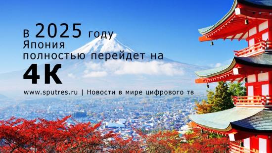 В 2025 году Япония полностью перейдет на 4К