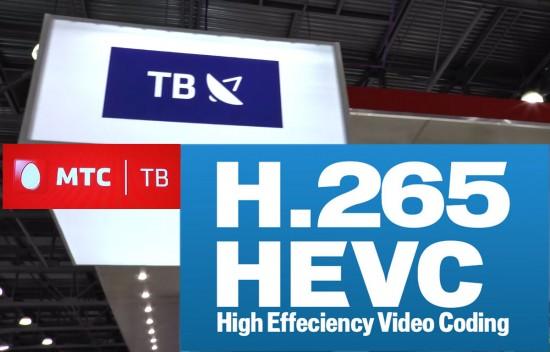 С 3 апреля «МТС ТВ» переходит на HEVC
