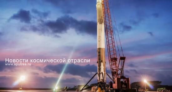 Новости космической отрасли