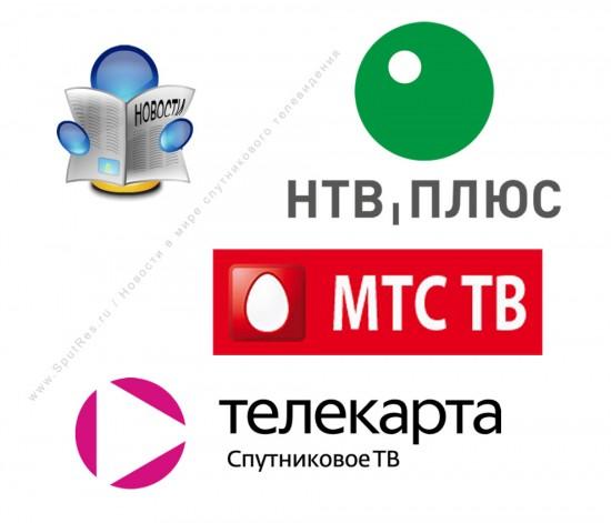 Новости операторов спутниковой связи