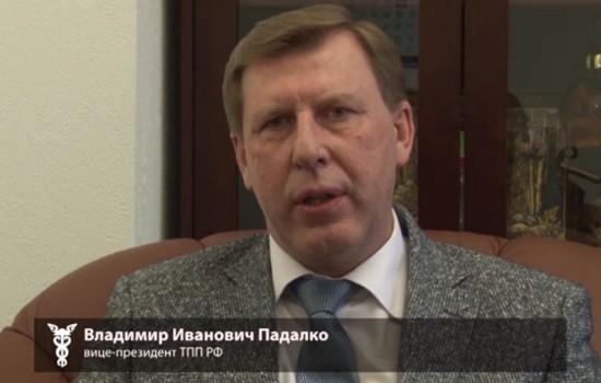Владимир Падалко,  Вице-президент Торгово-промышленной палаты Российской Федерации
