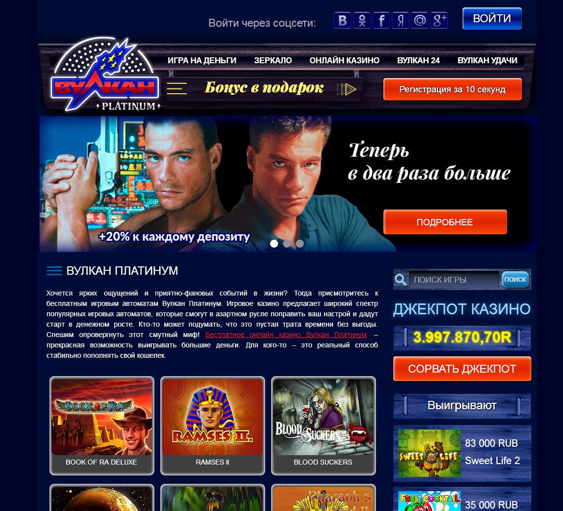 Переступите порог виртуального казино Вулкан удачи, регистрация не обязательна.