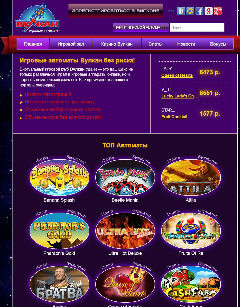 зарегистрироваться в игровых автоматах вулкан