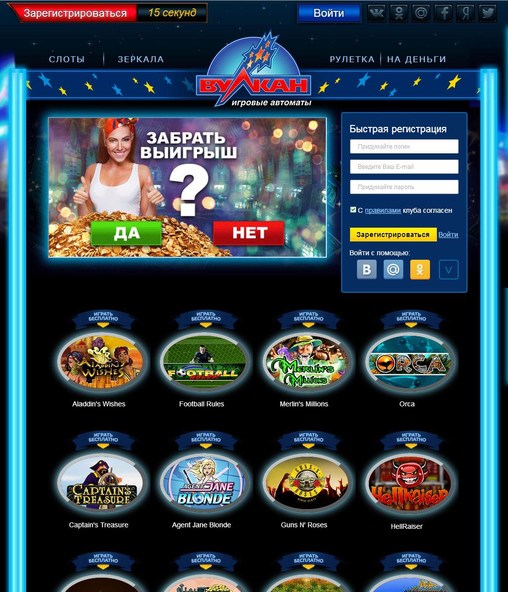 Игровые автоматы онлайн казино Вулкан