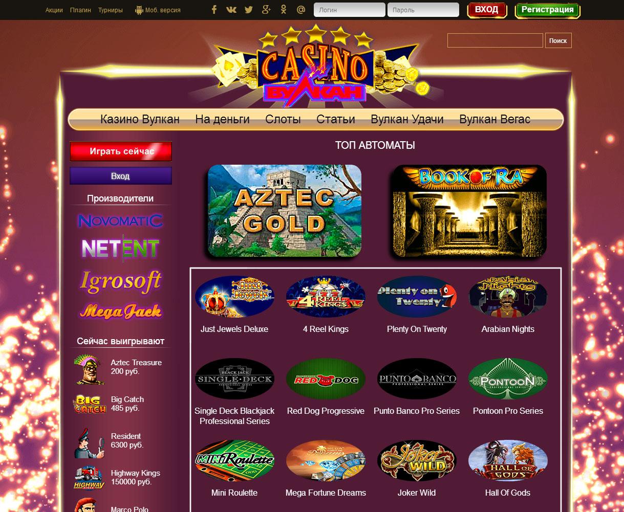 Казино Вулкан — клуб игровых автоматов онлайн