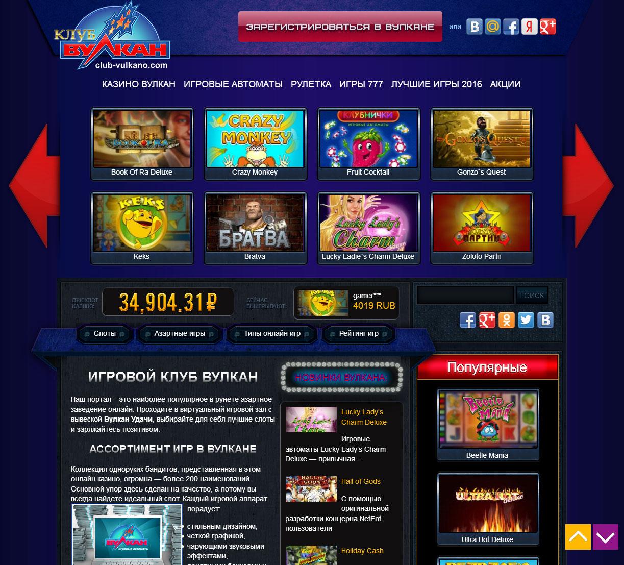 Играть в клубе Вулкан онлайн можно на деньги и бесплатно