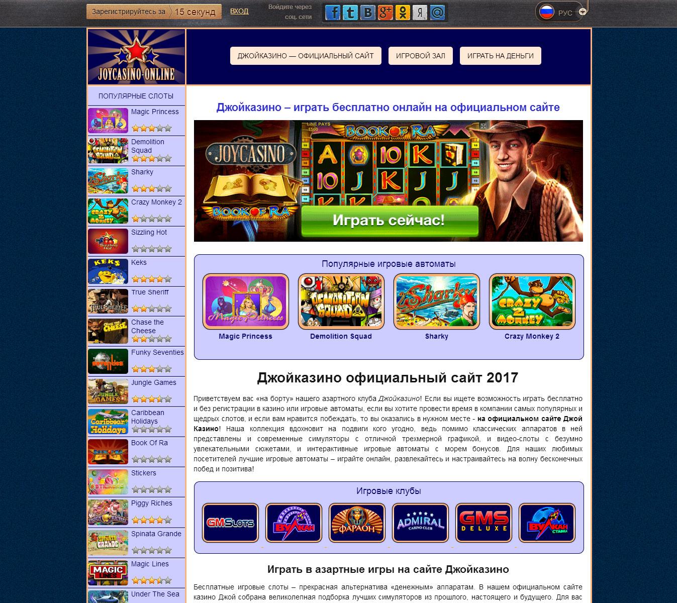 джойказино официальный сайт играть бесплатно